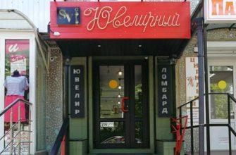 В Краснодаре двое злоумышленников ограбили ювелирный магазин 6