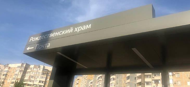 В Краснодаре поставили первую тестовую трамвайную остановку с новым дизайном 1