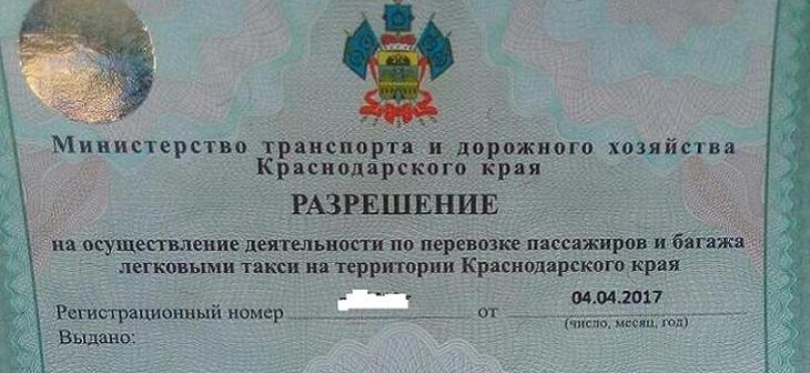 Как получить лицензию на такси в Краснодаре 1