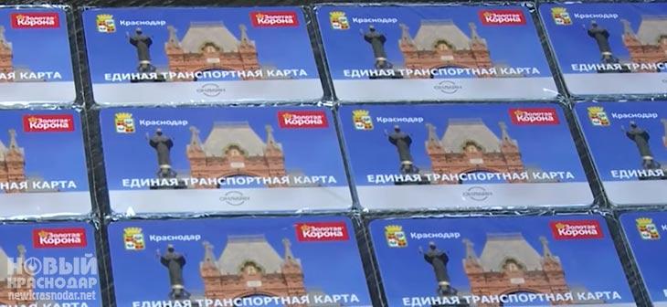 В Краснодаре прекращает действие скидка на проезд по транспортной карте 1
